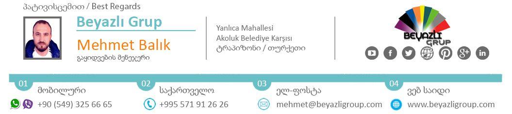 საკონტაქტო ინფორმაცია | sakontaqto informacia